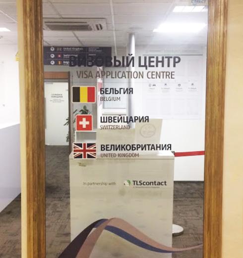 Визовый центр Великобритании спб