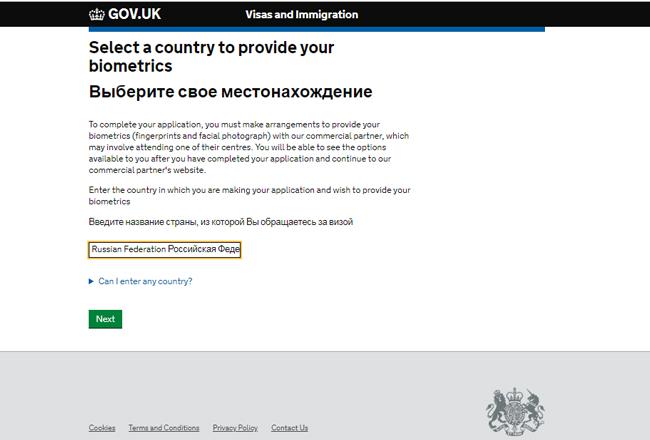 Виза в Великобританию самостоятельно