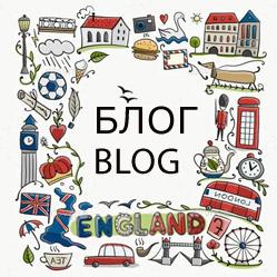 Блог про Великобританию