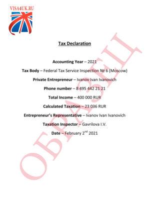 Перевод налоговой декларации